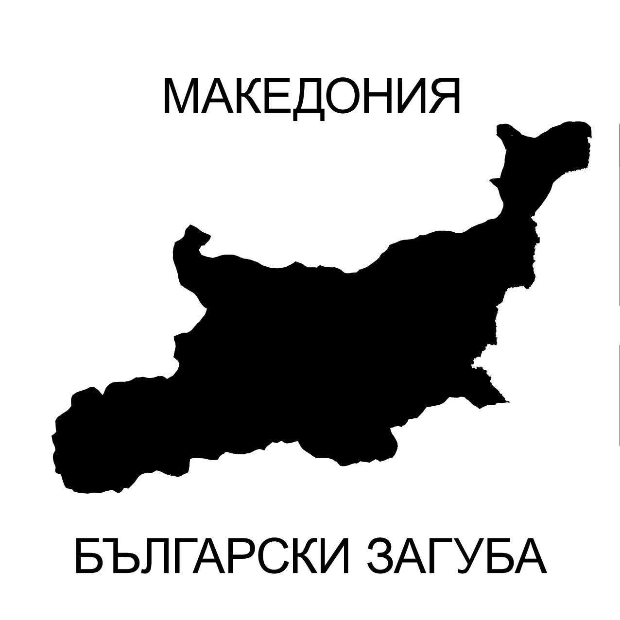 MAKEDONIYA.jpg